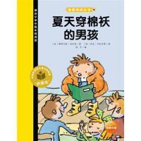 夏天穿棉袄的男孩(适合小学中低年级阅读)/我爱阅读丛书 正版 斯