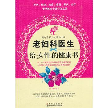 老妇科医生给女性的健康书(pdf+txt+epub+azw3+mobi电子书在线阅读下载)