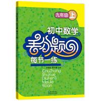 初中数学丢分题每节一练 九年级上(2014版)