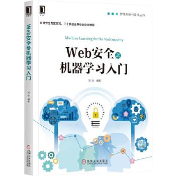 机器学习入门(pdf+txt+epub+azw3+mobi电子书在线阅读下载)