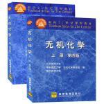 无机化学 第四版 上下册 北京师范大学大南京师大三校合编 套装2本