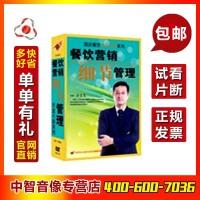 酒店餐饮天龙八部系列 餐饮营销细节管理 徐宝良7DVD 手册