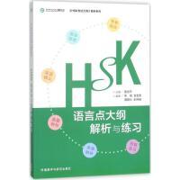HSK语言点大纲解析与练习 外语教学与研究出版社