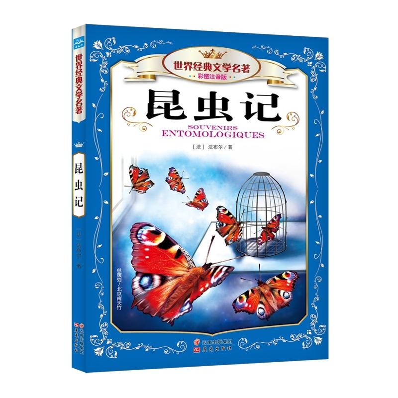 昆虫记-世界经典文学名著-彩图注音版