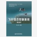 飞行综合控制系统(第2版) 吴文海 西安交通大学出版社
