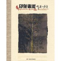 【旧书二手书9成新】印象普洱听茶的声音 卓秀荣著 9787810685511 云南大学出版社