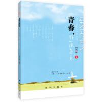 【新书店正版】青春,那一抹茶色 杨海峰 新华出版社