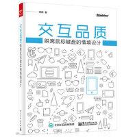 【旧书二手书9成新】单册售价 交互品质:脱离鼠标键盘的情境设计 刘伟