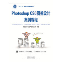 Photoshop CS6图像设计案例教程(配盘) 9787113195724 传智播客高教产品研发部著 中国铁道出版