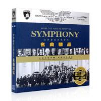 世界名曲古典音乐交响乐黑胶唱片发烧钢琴曲车载cd光碟片光盘正版