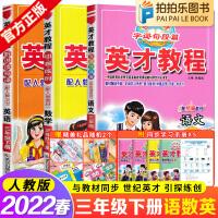 英才教程三年级下册语文数学英语 人教版 2021年春新版教材解读