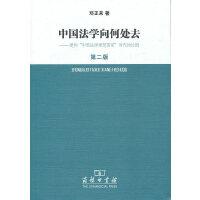 """中国法学向何处去――建构""""中国法律理想图景""""时代的论纲(第二版)"""