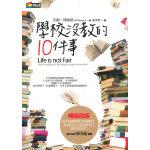 学校没教的10件事港版 台版 繁体书