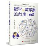 数学和数学家的故事(第4册)