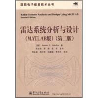 雷达系统分析与设计(MATLAB版)(第2版),[美] 马哈夫扎,电子工业出版社9787121071188