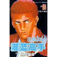灌篮高手(15) (日)井上雄彦,邹宁 长春出版社