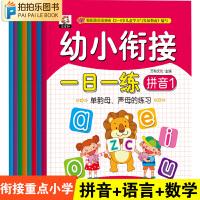 幼小衔接一日一练 语文数学拼音语言数学套装8册人教版学前班