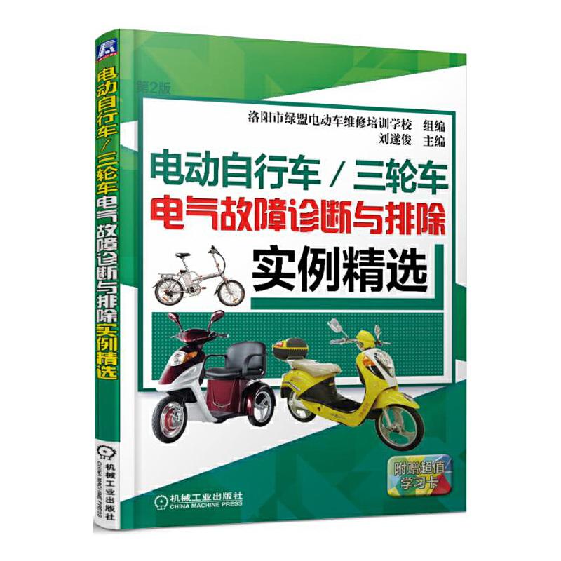 电动自行车/三轮车电气故障诊断与排除实例精选(第2版) 电动自行车/三轮车维修名师经典图书全新升级