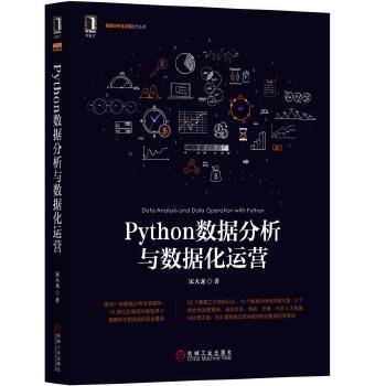Python数据分析与数据化运营50个数据工作流知识点,14个数据分析和挖掘主题,8个综合性运营案例,涵盖会员、商品、流量、内容4大数据化运营主题,把脉运营问题并贴合数据场景落地。
