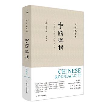 中国纵横(pdf+txt+epub+azw3+mobi电子书在线阅读下载)