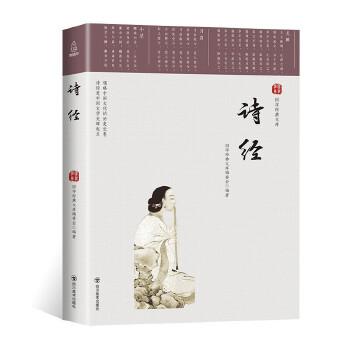 国学经典文库:诗经