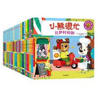 小熊很忙系列点读版(全20册)