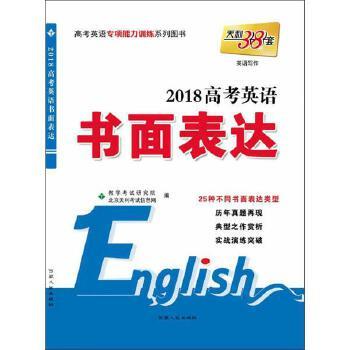 英语写作 北京天利考试信息网 编 【文轩正版图书】