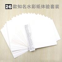 21款水彩纸体验套装 博更福 霍多福 获多福 阿诗 宝虹 康颂巴比松