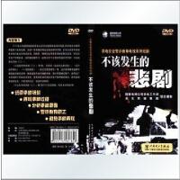 原�b正版 �r�安全警示教育��系列短�� 不��l生的悲�� DVD(�M500元送8G U�P) 安全教育��l光�P