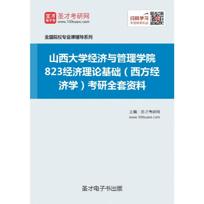 2021年山西大学经济与管理学院823经济理论基础(西方经济学)考研全套资料. 教育软件 正版售后 可付费打印 非纸质版
