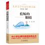 蓝鲸的眼睛 北京教育出版社