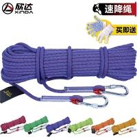 20180414180855479速降绳登山绳攀岩绳救援绳子户外安全绳保护绳索耐磨攀登装备