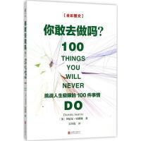 你敢去做吗:挑战人生极限的100件事情 (英)丹尼尔・史密斯(Daniel Smith) 著;吴奕俊 译