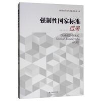 国家强制性标准目录2018 9787506691444 湖北省标准化与质量研究院 中国标准出版社