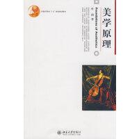 【旧书二手书8成新】美学原理 叶朗 北京大学出版社 9787301047439