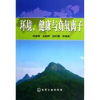 【新书店正版】环境健康与负氧离子 林金明 等 化学工业出版社