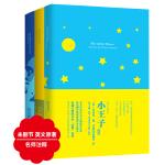 小王子+了不起的盖茨比+老人与海 经典文学名著(软精装 名师注释英文原版)(共2册)