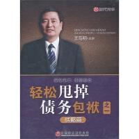 时代光华-轻松甩掉债务包袱1战略篇DVD( 货号:788102117)