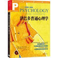 津巴多普通心理学(原书第7版:2017修订) 北京联合出版公司