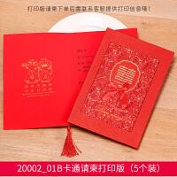 结婚婚庆用品回门创意婚礼请柬中国风对折式喜帖个性大版硬壳请帖
