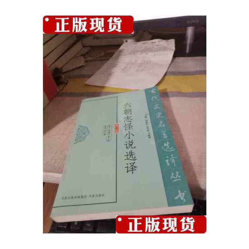 [旧书二手9成新]六朝志怪小说选译 /刘仁清 著;章培恒、 凤凰出版