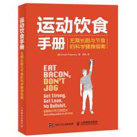 运动饮食手册 无需长跑与节食的科学健身指南 高级运动营养学减肥塑身书 夏季减肥健康减肥方法技巧 腹肌肉马甲线锻炼训练书