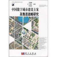 中国数字城市建设方案及推进战略研究【正版书籍,达额立减】