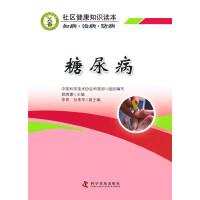 社区健康知识读本知病・治病・防病-糖尿病