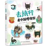 恐龙小Q 去旅行-看中国博物馆 精装科普大开本