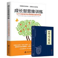 成长型思维训练 12个月改变学生思维模式指导手册 突破固定型思维 一丹奖获奖成果的实际应用 教育心理学 家教幼教育儿书