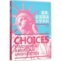 选择:去美国读大学本科(第2版) 杨广慧 编著