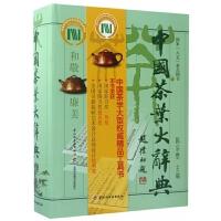 中国茶叶大辞典(精)