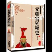 元朝宫廷秘史 许慕羲 9787805469782 三秦出版社
