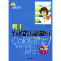 男士个人色彩与着装风格诊断 于西蔓 花城出版社